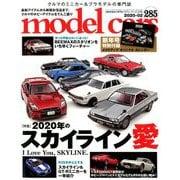 model cars (モデルカーズ) 2020年 02月号 [雑誌]