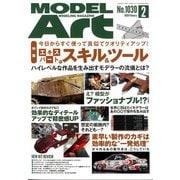 MODEL Art (モデル アート) 2020年 02月号 [雑誌]
