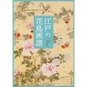 江戸の花鳥画譜 [単行本]
