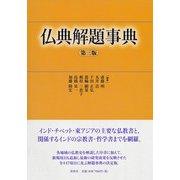 仏典解題事典 第三版 [事典辞典]