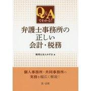 Q&Aでわかる!!弁護士事務所の正しい会計・税務 [単行本]