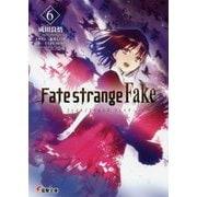 Fate/strange Fake〈6〉(電撃文庫) [文庫]