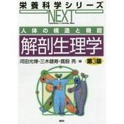 人体の構造と機能 解剖生理学 第3版 (栄養科学シリーズNEXT) [全集叢書]