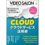 ビデオ SALON (サロン) 2020年 02月号 [雑誌]