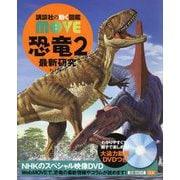 恐竜〈2〉最新研究(講談社の動く図鑑MOVE) [図鑑]
