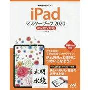 iPadマスターブック〈2020〉iPadOS対応(Mac Fan BOOKS) [単行本]