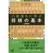 八枚落ちに学ぶ将棋の基本(マイナビ将棋BOOKS) [単行本]