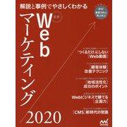 最新Webマーケティング〈2020〉―解説と事例でやさしくわかる [単行本]