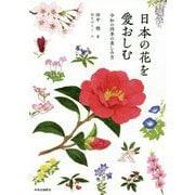 日本の花を愛おしむ―令和の四季の楽しみ方 [単行本]