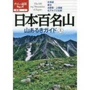 日本百名山 山あるきガイド〈上〉(大人の遠足BOOK―全国〈1〉) [単行本]