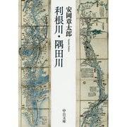 利根川・隅田川(中公文庫) [文庫]