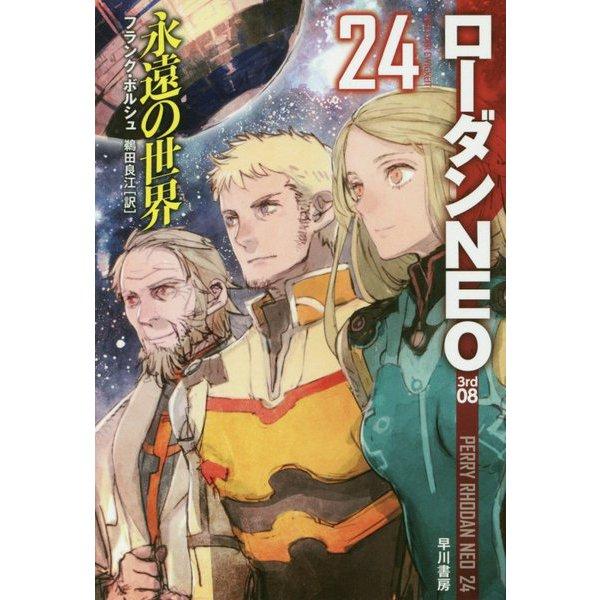 永遠の世界―ローダンNEO〈24〉(ハヤカワ文庫SF) [文庫]