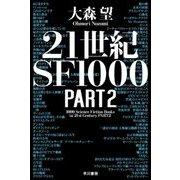21世紀SF1000〈PART2〉(ハヤカワ文庫JA) [文庫]