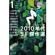 2010年代SF傑作選〈1〉(ハヤカワ文庫JA) [文庫]