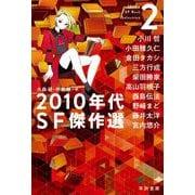 2010年代SF傑作選〈2〉(ハヤカワ文庫JA) [文庫]