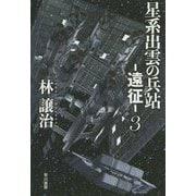 星系出雲の兵站―遠征〈3〉(ハヤカワ文庫JA) [文庫]