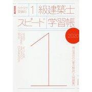 ラクラク突破の1級建築士スピード学習帳 2020-建築知識 頻出項目の要点解説+問題集 [単行本]
