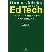 EdTech-テクノロジーで教育が変わり、人類は「進化」する [単行本]
