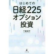 はじめての日経225オプション投資 [単行本]