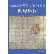 図説総覧 江戸時代に刊行された世界地図 [単行本]
