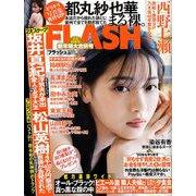 週刊FLASH 2020年 1/14号 [雑誌]