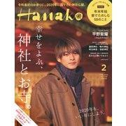 Hanako(ハナコ) 2020年 02月号 [雑誌]