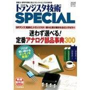 トランジスタ技術 SPECIAL (スペシャル) 2020年 01月号 [雑誌]