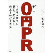 0円PR [単行本]