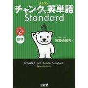 クラウン チャンクで英単語 Standard 第2版 [単行本]