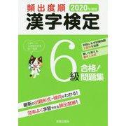 2020年度版 頻出度順 漢字検定6級 合格!問題集 [単行本]