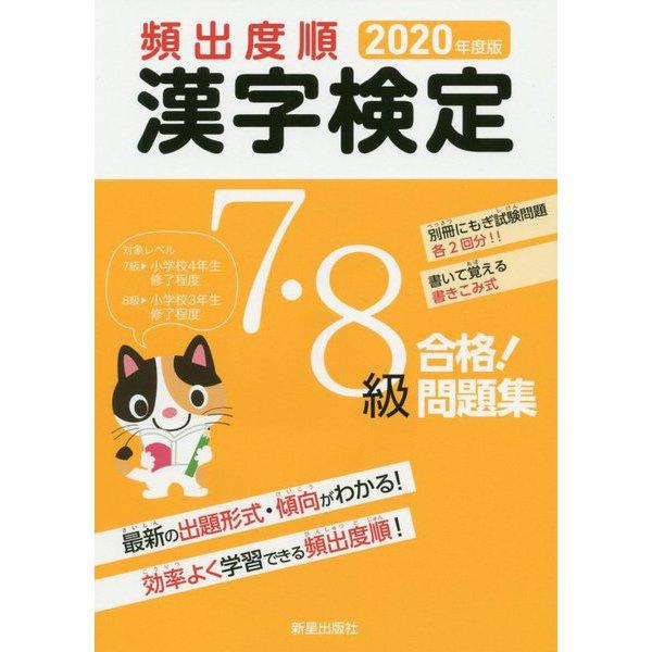 2020年度版 頻出度順 漢字検定7・8級 合格!問題集 [単行本]
