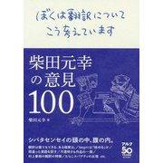 ぼくは翻訳についてこう考えています -柴田元幸の意見100- [単行本]