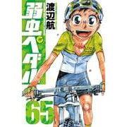 弱虫ペダル(65) (少年チャンピオン・コミックス) [コミック]