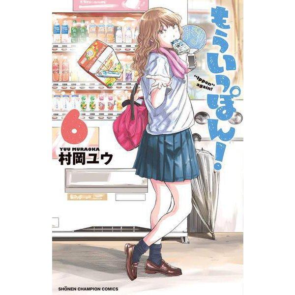 もういっぽん!(6) (少年チャンピオン・コミックス) [コミック]
