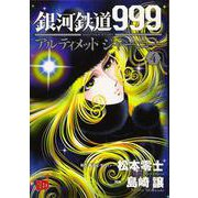銀河鉄道999ANOTHERSTORYアルティメットジャーニー(4) (チャンピオンREDコミックス) [コミック]