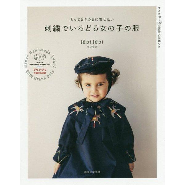 刺繍でいろどる女の子の服-とっておきの日に着せたい [単行本]