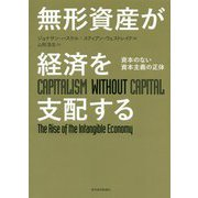 無形資産が経済を支配する-資本のない資本主義の正体 [単行本]