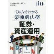 証券・資産運用(Q&Aでわかる業種別法務) [全集叢書]