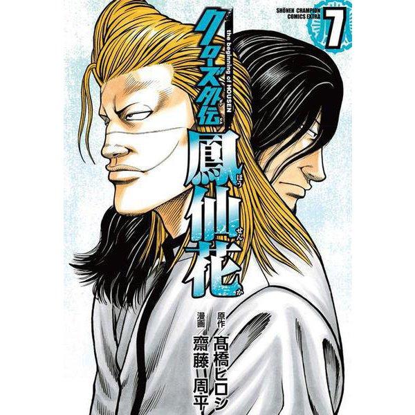 クローズ外伝 鳳仙花 the beginning of HOUSEN(7) (少年チャンピオン・コミックス・エクストラ) [コミック]