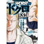 WORST外伝 ドクロ(3) (少年チャンピオン・コミックス・エクストラ) [コミック]
