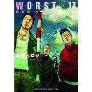 新装版 WORST(17) (少年チャンピオン・コミックス・エクストラ) [コミック]