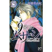 9番目のムサシ サイレント ブラック(15) (ボニータ・コミックス) [コミック]