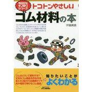 今日からモノ知りシリーズ トコトンやさしいゴム材料の本(B&Tブックス) [単行本]