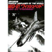 MiG-21フィッシュベッド(世界の傑作機No.76(アンコール版)) [ムックその他]