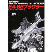 EA-6B プラウラー (世界の傑作機No.193) [ムックその他]