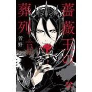 薔薇王の葬列(13) (プリンセス・コミックス) [コミック]