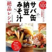 サバ缶・納豆・みそ汁絶品レシピ [ムックその他]