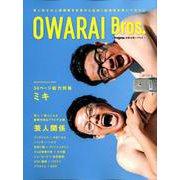 OWARAI Bros [ムックその他]