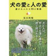 犬の愛と人の愛-涙があふれる25の物語 [単行本]