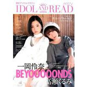 IDOL AND READ 021-読むアイドルマガジン [単行本]